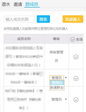 微友助手-微信群管家 社群管理 第24张