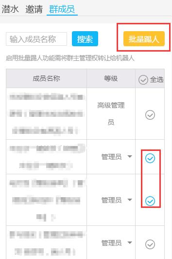 微友助手-微信群管家 社群管理 第23张